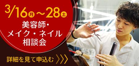 体験入学 美容師・メイク・ネイル